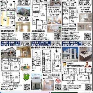 神戸市垂水区のオススメ住宅情報チラシ No.13