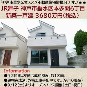 JR舞子 神戸市垂水区本多聞6丁目 新築一戸建て 3680万円