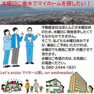 水曜日に神戸市垂水区内でマイホームを探したい方へ