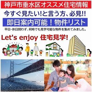 即日案内可能!物件リスト:神戸市垂水区オススメ住宅情報