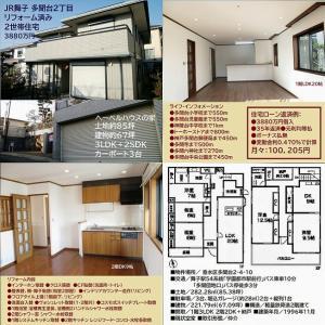 JR舞子 多聞台2丁目 リフォーム済み二世帯住宅 3880万円