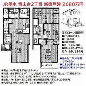 JR垂水 青山台2丁目 新築戸建 2680万円