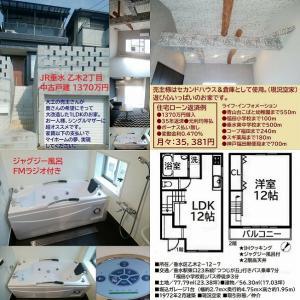 JR垂水 乙木2丁目 中古戸建 1370万円