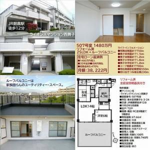 JR朝霧駅徒歩12分 ライオンズマンション西舞子 507号室 リフォーム済 1480万円