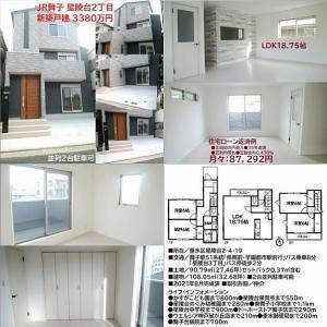 JR舞子 星陵台2丁目 新築戸建 3380万円