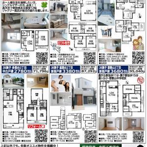 神戸市垂水区オススメ住宅情報チラシ8月号No.1