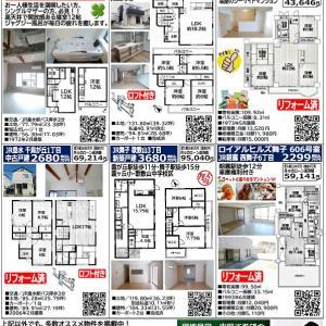 【複製】神戸市垂水区オススメ住宅情報チラシ9月号No.1
