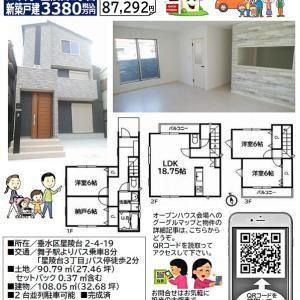 3連休はオープンハウスへ 9月18(土)~20(月)「JR舞子 星陵台2丁目 新築 3380万」