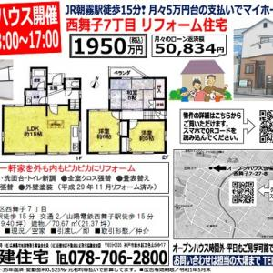 JR朝霧駅徒歩15分  西舞子7丁目 リフォーム住宅 1950万 オープンハウス 5/18-19