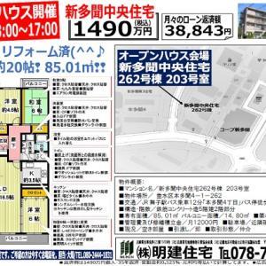 今週のオープンハウス 6/8-9 PM1:00~5:00 新多聞中央住宅 リフォーム済1490万