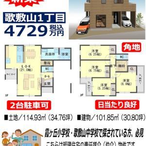 令和元年6月、明建住宅のオススメ物件チラシ(2)