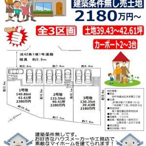 現地説明会開催 8/3-4 JR舞子 神戸市垂水区本多聞2丁目 建築条件無し売土地