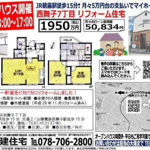 月々5万円台の支払いでマイホームの夢を叶えるオープンハウス開催 7/13-14 PM1~5:00