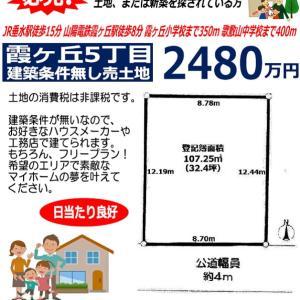 JR垂水駅徒歩15分 神戸市垂水区霞ヶ丘5丁目 建築条件無し売り土地 2480万円