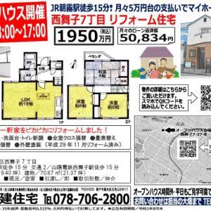 月々5万円台の支払いでマイホームの夢を叶えるオープンハウス開催 8/3-4 PM1-5:00