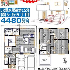 JR垂水駅徒歩15分 神戸市垂水区霞ヶ丘5丁目 新築一戸建て 4480万円