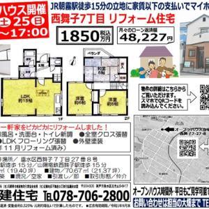 JR朝霧駅徒歩15分 西舞子7丁目 リフォーム住宅 1850万 オープンハウス 8月24-25