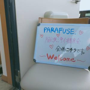 レンタルルームでPARAFUSE「脳洗浄」体験会が開催されました♪