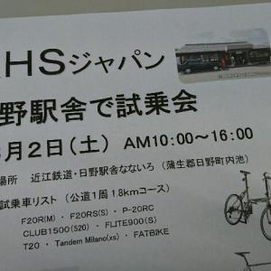 KHSジャパン 日野駅舎で試乗会