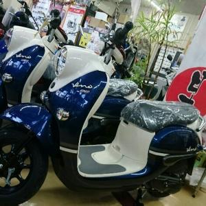 ヤマハ ビーノ  ただ今 ヘルメットキャンペーン実施中!