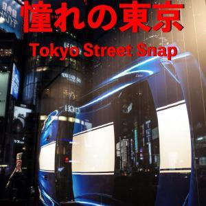 憧れの東京 Tokyo Street Snap