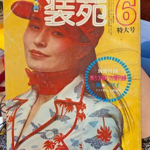 装苑1973年6月号★紹介しきれないほど満載★製図も載ってるよ