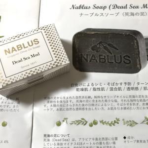 ヴァージンオリーブオイルと自然成分のみで作られた「ナーブルスソープ」