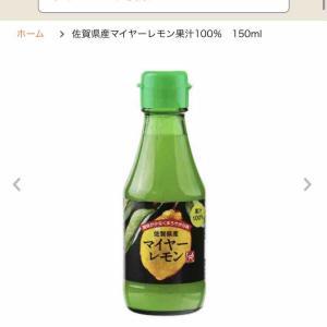 (あきら)29日のお礼&レモン