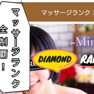 (みなみ)ついにダイヤモンドランク!