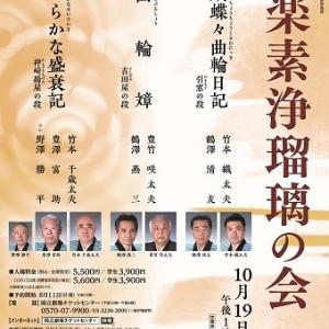 10月19日、文楽素浄瑠璃の会