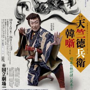 10月23日、国立劇場の歌舞伎
