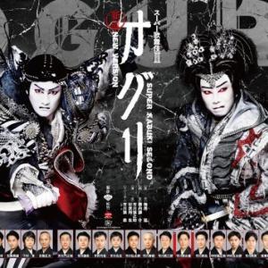 11月6日、新橋演舞場の「オグリ」