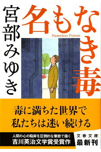 たまに杉村三郎さんに会いたくなります