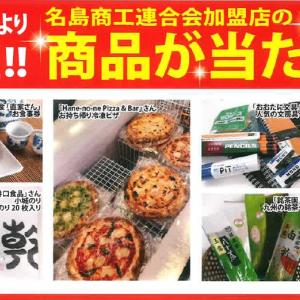 7月4日(土曜日)【移転オープニングキャンペーン開催】