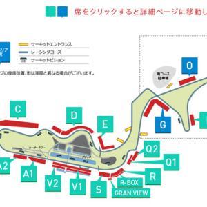F1日本GP 金曜日