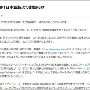 ESPNF1日本語版運営を終了