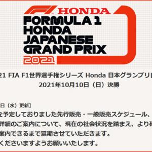 F1鈴鹿GPのチケット情報