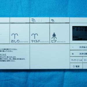 シャワートイレのリモコンが操作不能になりました