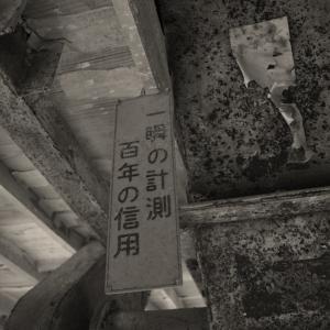 2008年 廃墟 三重県 白亜の迷宮 白石鉱山 03 完結編