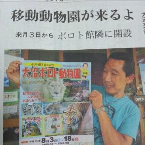大沼公園ポロト館に動物園がやってくる!