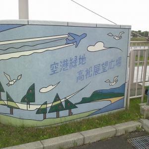 空港緑地 高松展望広場 通称飛行機公園