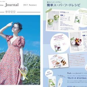 Biople by CosmeKichen Journal Summer号にご掲載いただきました