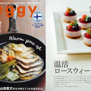 【11月10日発売】veggy様 最新号の特集「温活ライフ」にて、ロースイーツが掲載☆彡