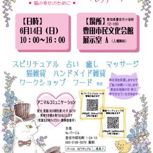 第19回 ‰パーミレ メルカート 2020/6/14 出店者募集!