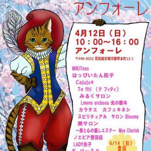 2020/4/12 アンフォーレ 出店者紹介