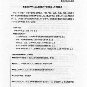 感染予防のため パーミル と 豊田市民文化会館からの お願い