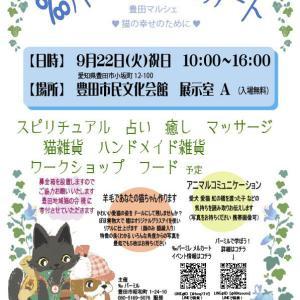 2020/9/22 出店者紹介 ③