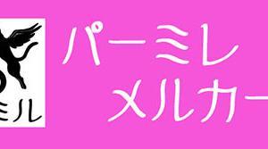 第22回 ‰パーミレ メルカート 2021/3/6(土) 出店者募集!