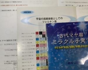 2020/12/23 出店者紹介 ⑤