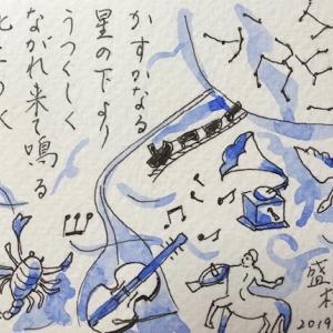 宮沢賢治の詩を描く〜☆